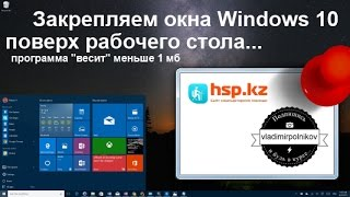 закрепляем окна Windows