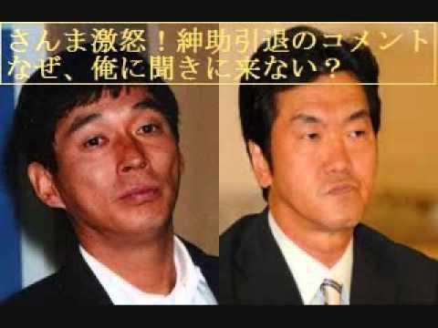 紳助 会見 島田