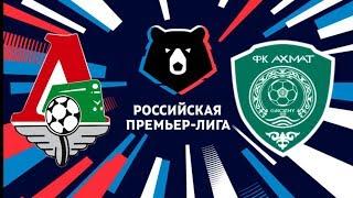 ахмат - Локомотив прямая трансляция  прямой эфир    онлайн  смотреть матч футбол онлайн обзор