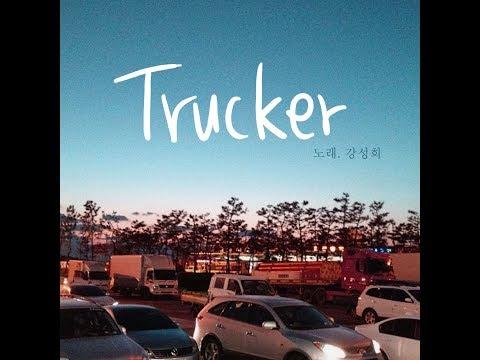 강성희 (Kang Seonghui)_Trucker [PurplePine Entertainment]