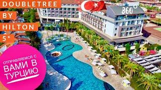 ОТПРАВЛЯЕМСЯ С ВАМИ В ТУРЦИЮ Отель Doubletree by Hilton Kemer Antalya 360 vr панорамное видео отдых