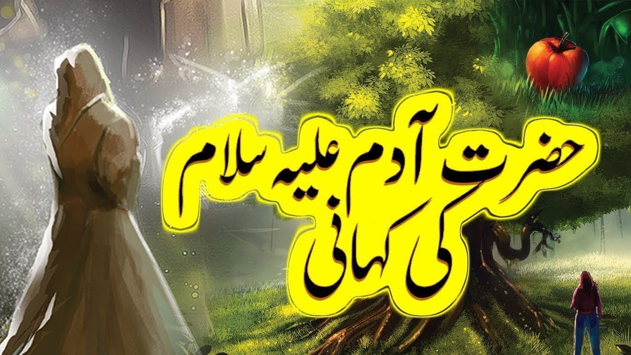 Hazrat Adam A.S Ki Kahani | History Of Islam | Islamic Central