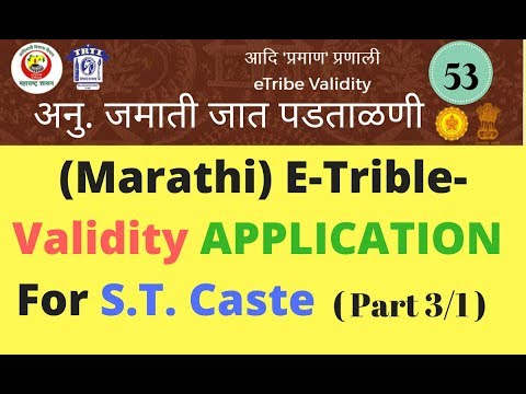 (Marathi) 53- How to apply of Caste Validity for ST Categary