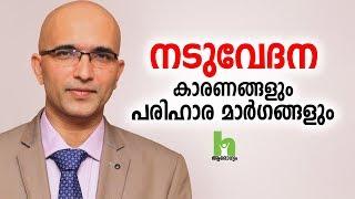 നടുവേദന വരാനുള്ള കാരണങ്ങളും പരിഹാരവും Back pain Malayalam Health Class