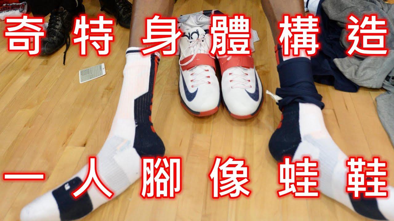NBA球員奇特的身體構造,一人腳型如蛙鞋?!