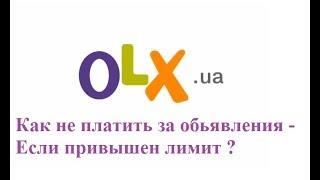 OLX Как не платить за обьявления Если привышен лимит.(, 2016-12-02T17:07:53.000Z)