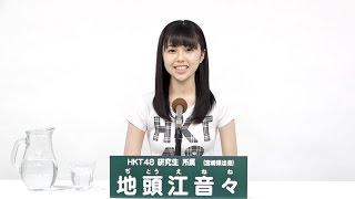 AKB48 49thシングル 選抜総選挙 アピールコメント HKT48 研究生 地頭江...