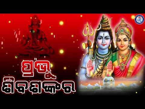 Bam Bam Bam Bam Bhola Thakura I Best Odia Bol Bom Song On Pabitra Paree