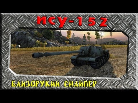 ИСУ-152 - Близорукий снайпер ~World of Tanks~