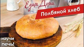 Полбяной хлеб в казане   Научи меня печь! на «Едим Дома»