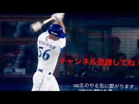 [永久保存版]代打ウィーランド!!横浜ベイスターズ