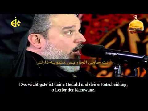 Bassem al-Karbalai In deinen Augen befindet sich Blut [GER SUB]
