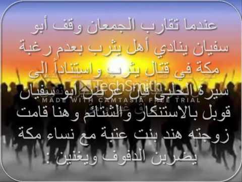 اعرف احداث اول غزوة هزم فيها المسلمين بسبب عدم اتباع تعليمات الرسول غزوة احد Hd