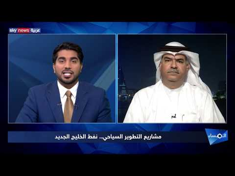 مشاريع التطوير السياحي.. نفط الخليج الجديد  - نشر قبل 1 ساعة