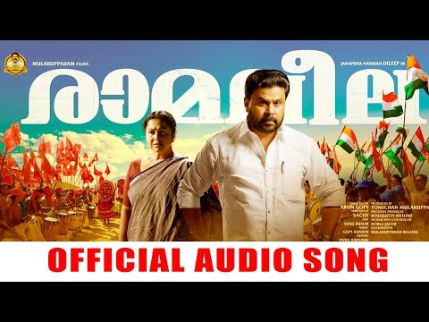 Ramaleela Official Audio Song | Dileep | Arun Gopy | Mulakuppadam Films thumbnail