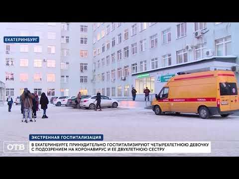 В Екатеринбурге двоих