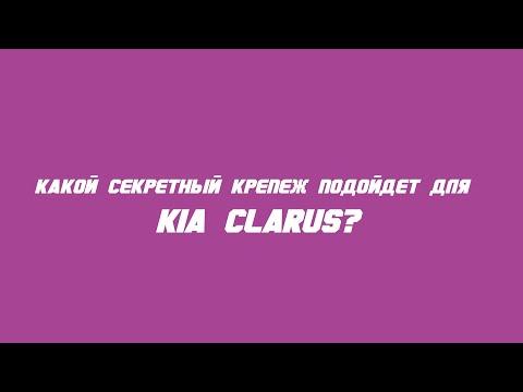 Какие секретки выбрать на KIA Clarus?