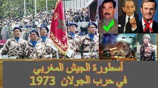 الجيش المغربي وملحمة حرب أكتوبر 1973م