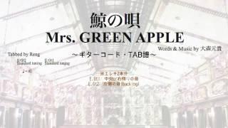 DTMカバー:鯨の唄 / Mrs. GREEN APPLE ギターコード,TAB譜[Soundfont]