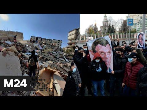 Акция протеста у посольства Франции, землетрясение в Турции, забастовка курьеров. Новости Москва 24