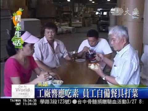 大愛新聞_樸素生活_工廠午餐供蔬食 員工茹素好處多 - YouTube