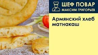 Армянский хлеб матнакаш . Рецепт от шеф повара Максима Григорьева
