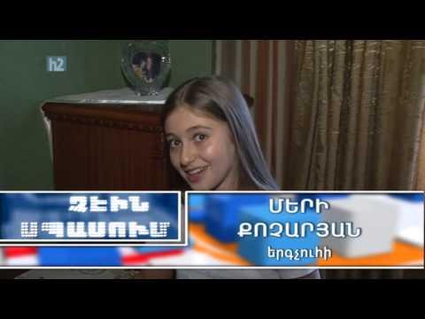 """Mery Qocharyan """"chein spasum"""""""