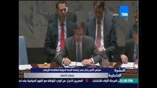 النشرة الإخبارية - مجلس الأمن يختار مصر لرئاسة اللجنة الدولية لمكافحة الإرهاب بإجماع الأعضاء