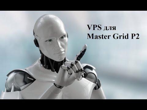 VPS для Master Grid P2