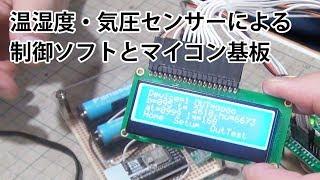 無線基板(TWELITE)と温湿度・気圧センサー(BME280)を使って制御、ログ出...