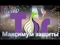 Максимум защиты Обзор на анонимный браузер Тор mp3