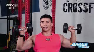 [健身动起来]20201222 三角肌前束、中束训练 体坛风云 - YouTube