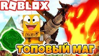 ПОЛУЧИЛ СИЛУ ДРАКОНА ЗА 1000 РОБУКСОВ! СИМУЛЯТОР МАГА ROBLOX Elemental Battlegrounds