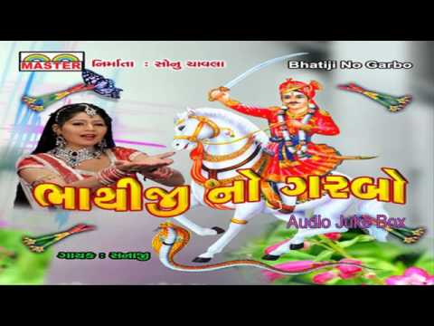 Bhathiji No Garbo By Shanaji | Gujarati Bhathiji Maharaj Songs | Devotional Songs | Audio Juke Box