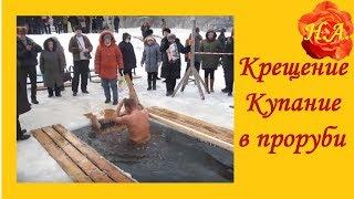 #Крещение. # Праздник.  Часть 3. # Купание в проруби.