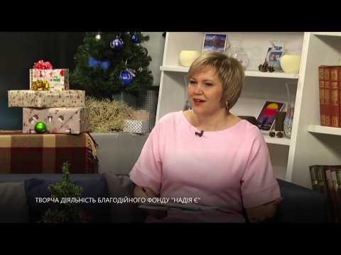 Телеканал UA: Житомир: Надія Юшкевич