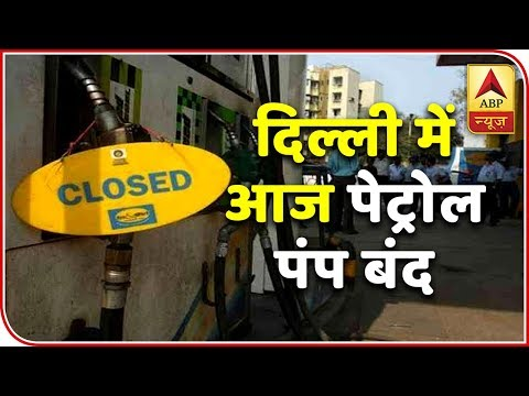 Petrol Pumps To Remain Shut In Delhi Today | ABP News