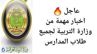 عاجل 🔥اخبار مهمة من وزارة التربية لجميع طلاب المدارس