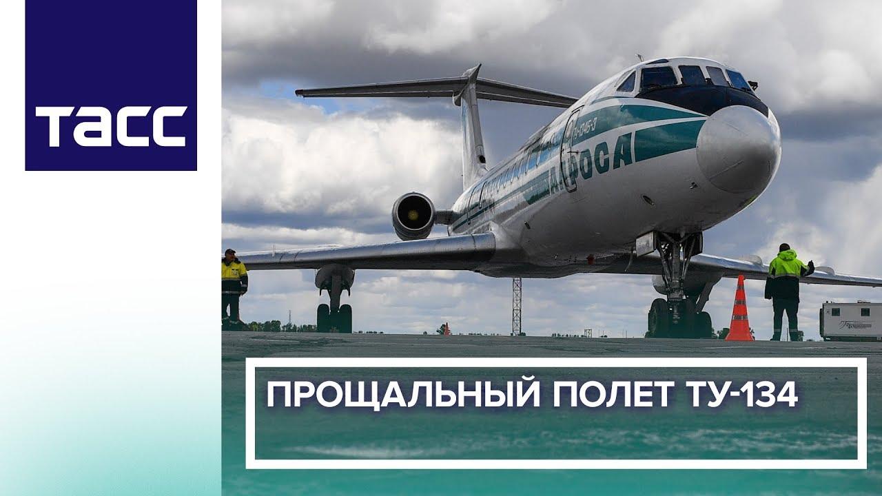 Легендарный самолет Ту-134 совершил свой последний полет