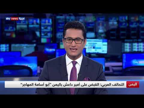 التحالف العربي: القبض على أمير داعش باليمن -أبو أسامة المهاجر-  - نشر قبل 2 ساعة
