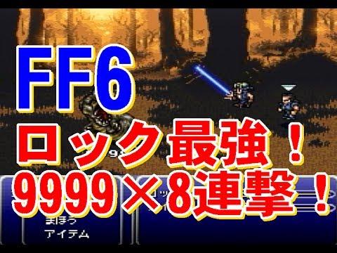 装備 Ff6 攻略 最強