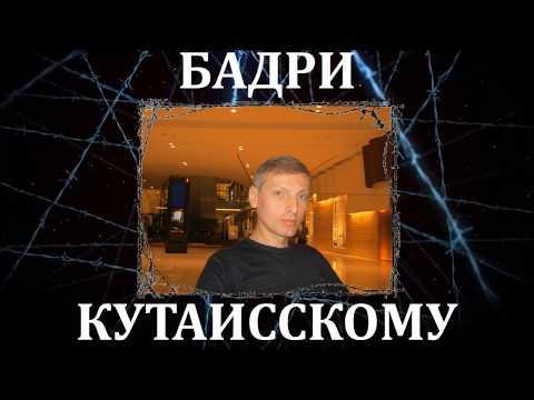 ВЛАДИМИР КУРСКИЙ-ПОСВЯЩАЕТСЯ БАДРИ КУТАИССКОМУ.