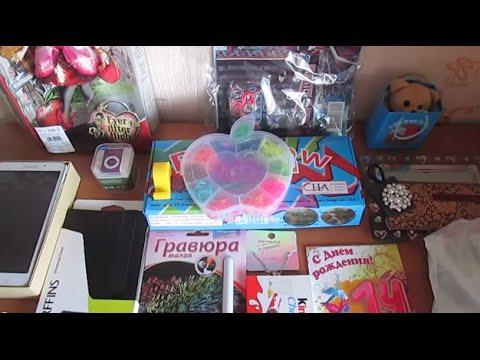 Мои подарки на день рождения 3