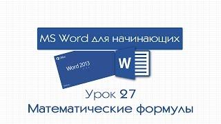 Word для начинающих. Урок 27: Математические формулы(Как ввести в текстовый документ красивую и правиьную математическую формулу? 1. Простую формулу - просто..., 2015-03-04T23:05:39.000Z)