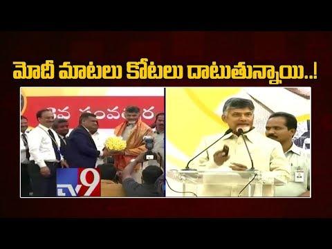 Chandrababu attacks PM Modi @ Chandranna Beema event - TV9