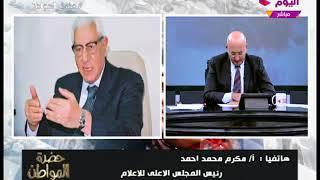حصريا  مكرم محمد أحمد يكشف كواليس حوارات المراجعات مع الإرهابيين وسر عدم إذاعتها حتى الآن