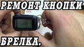 Замена кнопок на брелке сигнализации с обратной связью. - YouTube