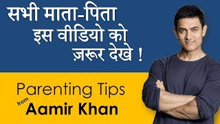 Aamir khan's Parenting Advice for Parents | Good Parenting Video | Shared by Parikshit Jobanputra