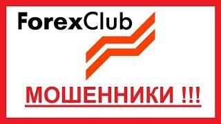 Форекс Клуб - изучение отзывов о forex преступниках Forex Club
