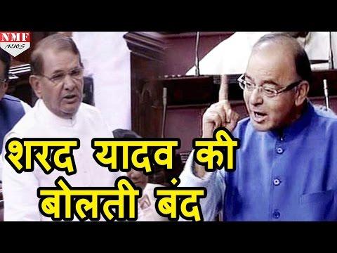 जब Rajya Sabha में Arun Jaitely के सवालों में फंसे Sharad Yadav, हुई नोंकझोंक |MUST WATCH !!!